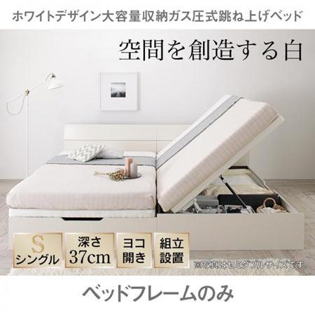 組立設置サービス付き ホワイト 収納ベッド 大容量 跳ね上げ式 WEISEL ヴァイゼル 横開き シングル 深さラージ ベッドフレーム 単品 マットレス無し ベッド収納付 ベット収納付 おしゃれ 跳ね上げ リフトアップ 床下 収納 ベッド ベット 500029292
