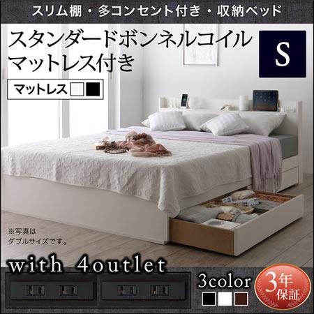 ベッド シングル マットレス付き Splend スプレンド ボンネルコイルマットレス:レギュラー付き シングルベッド 木製ベッド シングルサイズ 棚付き コンセント付き 収納ベット 引き出し付きベッド 引出し付き収納 ヘッドボード 040119575