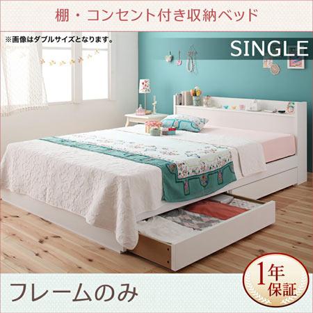 棚 コンセント付き 収納ベッド Fleur フルール シングル ベッドフレーム 単品 マットレス無し 40102466