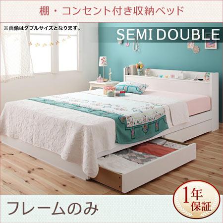 棚 コンセント付き 収納ベッド Fleur フルール セミダブル ベッドフレーム 単品 マットレス無し 40102467