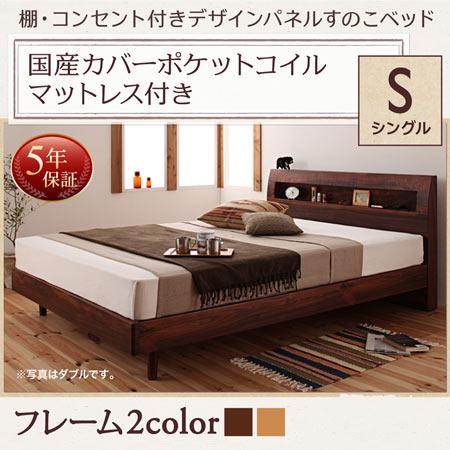 棚 コンセント付き デザインすのこベッド Haagen ハーゲン シングル マットレス付き 国産ポケットコイル 木製 ベッドすのこ 木製すのこベッド 棚付すのこベッド 脚付き 足付き おしゃれ 天然木 桐 すのこ スノコ 布団 ベッド ベット べっど べっと 40102509