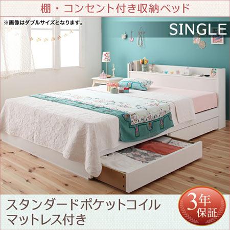 ベッド 棚 コンセント付収納ベッド Fleur フルール ポケットコイルマットレス レギュラー付 シングル 棚付 コンセント付 収納ベッド フルール ベッドマット付 シングル ベッド ベット 収納付ベッド かわいい 引出し付 収納 棚付 小物置き 白 ホワイト 省スペース