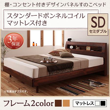 棚 コンセント付き デザインすのこベッド Haagen ハーゲン セミダブル マットレス付 ボンネルコイル 硬さ:レギュラー 木製 ベッドすのこ 木製すのこベッド 棚付すのこベッド 脚付き 足付き おしゃれ 天然木 桐 すのこ スノコ 布団 ベッド ベット べっど べっと 40104461