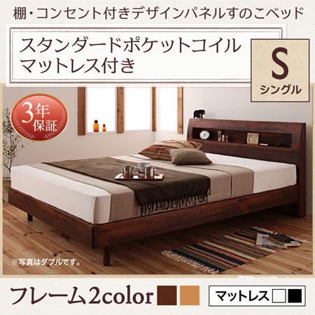 棚 コンセント付き デザインすのこベッド Haagen ハーゲン シングル マットレス付 ポケットコイル 硬さ:レギュラー 木製 ベッドすのこ 木製すのこベッド 棚付すのこベッド 脚付き 足付き おしゃれ 天然木 桐 すのこ スノコ 布団 ベッド ベット べっど べっと 40104463