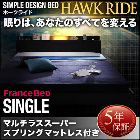 ベッド モダンライト コンセント付フロアベッド Hawk ride ホークライド マットレス付 シングル ベッド 木製 ローベッド シングルベッド コンセント付 フロアベッド 照明付 マットレス付 ホークライド マットレス付 シングル ベッド ベット