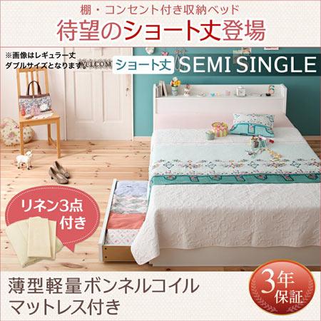 棚・コンセント付き収納ベッド Fleur フルール セミシングル 薄型・軽量ボンネルコイルマットレス ベッド ベット 40118234