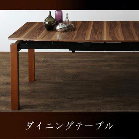 北欧テイスト 天然木ウォールナット材 伸縮ダイニングテーブル Aurora オーロラ 幅140~240 伸縮テーブル単品 500028838