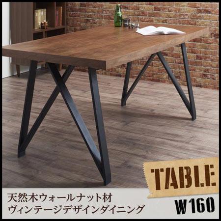 天然木ウォールナット材 ヴィンテージデザイン ダイニングテーブル Latina ラティナ 幅160 テーブル単品 500029029