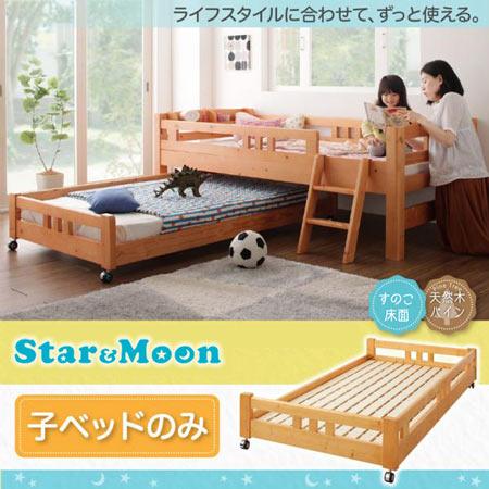キャスターベッド 早割クーポン StarMoon スターアンドムーン シングル 木製 500029168 キャスター付き 年末年始大決算 ベット ベッド