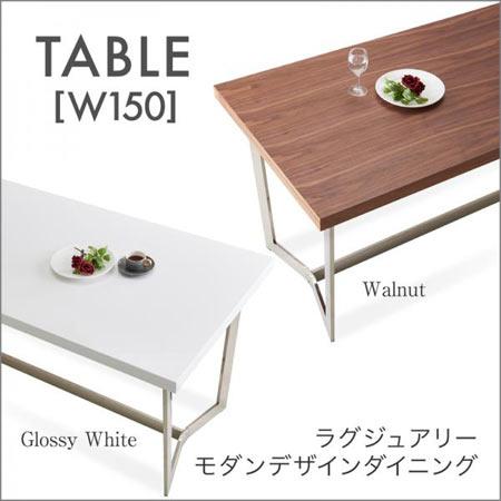 ラグジュアリーモダンデザイン ダイニングテーブル Ajmer アジュメール 幅150 テーブル単品 500029207