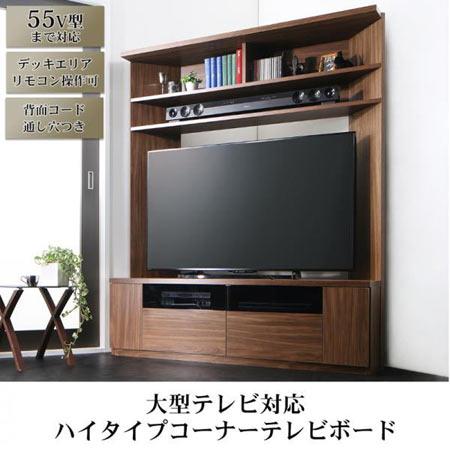 大型テレビ対応 ハイタイプコーナーテレビボード city angle シティアングル 500029564
