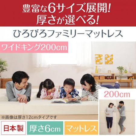 ひろびろファミリー寝具 連結マットレス 厚さ6cm ワイドK200 ウレタン 日本製 床用マットレス マットレス床用 マットレスパッド 布団マットレス 将来分割 子供部屋 体圧分散 床 床用 来客用 マットレス マット 500030160