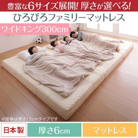 ひろびろファミリー寝具 連結マットレス 厚さ6cm ワイドK300 ウレタン 日本製 床用マットレス マットレス床用 マットレスパッド 布団マットレス 将来分割 子供部屋 体圧分散 床 床用 来客用 マットレス マット 500030163