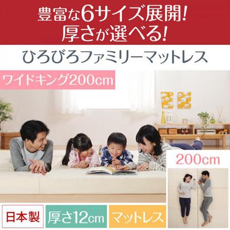 ひろびろファミリー寝具 連結マットレス 厚さ12cm ワイドK200 ウレタン 日本製 床用マットレス マットレス床用 マットレスパッド 布団マットレス 将来分割 子供部屋 体圧分散 床 床用 来客用 マットレス マット 500030166