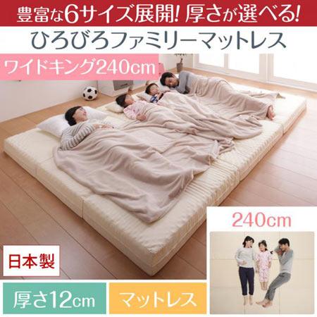 ひろびろファミリー寝具 連結マットレス 厚さ12cm ワイドK240 ウレタン 日本製 床用マットレス マットレス床用 マットレスパッド 布団マットレス 将来分割 子供部屋 体圧分散 床 床用 来客用 マットレス マット 500030167