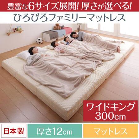 ひろびろファミリー寝具 連結マットレス 厚さ12cm ワイドK300 ウレタン 日本製 床用マットレス マットレス床用 マットレスパッド 布団マットレス 将来分割 子供部屋 体圧分散 床 床用 来客用 マットレス マット 500030169