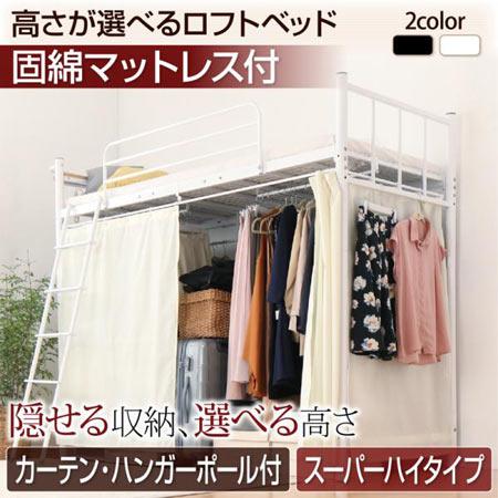 高さが選べるロフトベッド カーテン付き ハンガーポール付き Altura アルトゥラ スーパーハイ シングル 固綿 マットレス付き 500030187