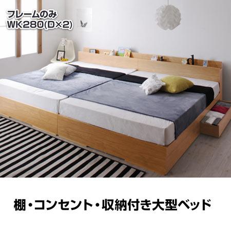 棚 コンセント 大型 モダンデザイン ベッド 収納付き Cedric セドリック WK280(D×2) ベッドフレーム 単品 マットレス無し おしゃれ ベッド ベット べっど べっと 40117308