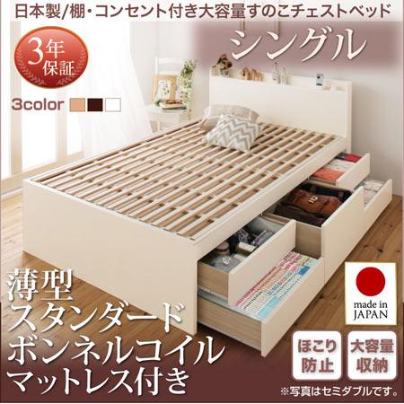 日本製 棚 コンセント付き大容量すのこチェストベッド Salvato サルバト シングル 薄型スタンダードボンネルコイル マットレス付き 500030582