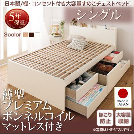 日本製 棚 コンセント付き大容量すのこチェストベッド Salvato サルバト シングル 薄型プレミアムボンネルコイル マットレス付き 500030588