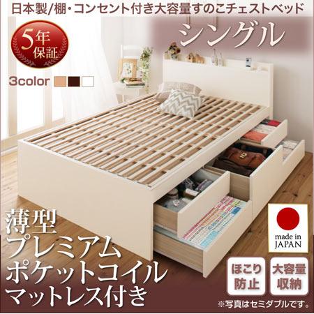 日本製 棚 コンセント付き大容量すのこチェストベッド Salvato サルバト シングル 薄型プレミアムポケットコイル マットレス付き 500030591