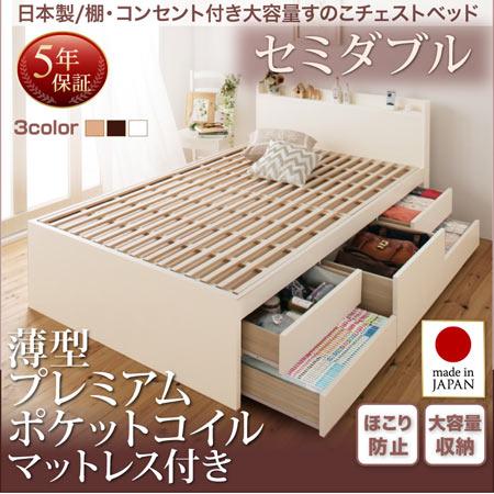 保障できる 日本製 棚 コンセント付き大容量すのこチェストベッド Salvato サルバト セミダブル 薄型プレミアムポケットコイル マットレス付き 500030592, 倶知安町 86451954