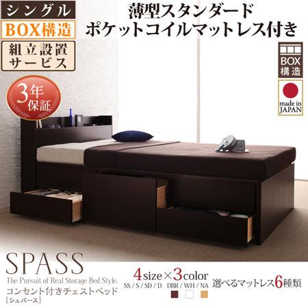 日本製 組立設置付 コンセント付きチェストベッド シングル Spass シュパース 薄型スタンダードポケットコイルマットレス付き シングル ベッド ベット 収納ベッド マットレス付き 引き出し 棚付き 宮付き 収納 ベッド下収納 1人暮らし ワンルーム 500032349