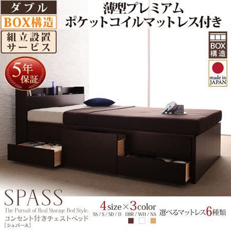 日本製 組立設置付 コンセント付きチェストベッド ダブル Spass シュパース 薄型プレミアムポケットコイルマットレス付き ダブル ベッド ベット 収納ベッド マットレス付き 引き出し 棚付き 宮付き 収納 ベッド下収納 1人暮らし ワンルーム 500032359
