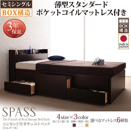 日本製 コンセント付きチェストベッド セミシングル Spass シュパース 薄型スタンダードポケットコイルマットレス付き セミシングル ベッド ベット 収納ベッド マットレス付き 引き出し 棚付き 宮付き 収納 ベッド下収納 1人暮らし ワンルーム 500032368