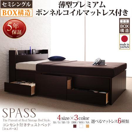 日本製 コンセント付きチェストベッド セミシングル Spass シュパース 薄型プレミアムボンネルコイルマットレス付き セミシングル ベッド ベット 収納ベッド マットレス付き 引き出し 棚付き 宮付き 収納 ベッド下収納 1人暮らし ワンルーム 500032372