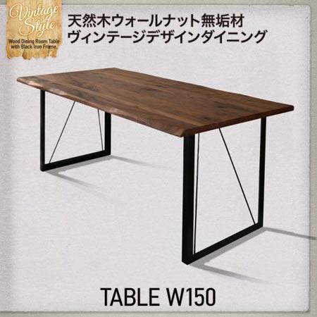 天然木ウォールナット無垢材ヴィンテージデザインダイニングテーブル Detroit デトロイト 幅150 ダイニングテーブル 500028558