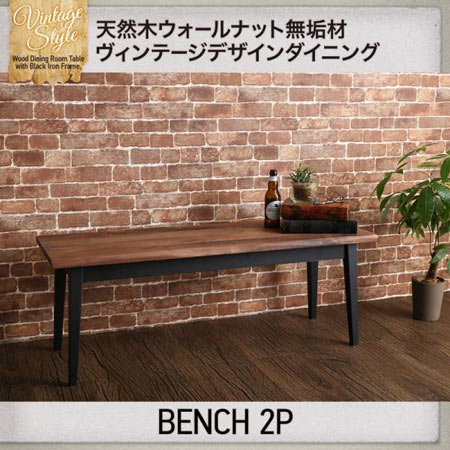 天然木ウォールナット無垢材ヴィンテージデザインダイニングベンチ 2人掛け Detroit デトロイト ベンチ単品 500028560