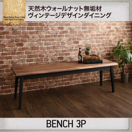 天然木ウォールナット無垢材ヴィンテージデザインダイニングベンチ 3人掛け Detroit デトロイト ベンチ単品 500028561