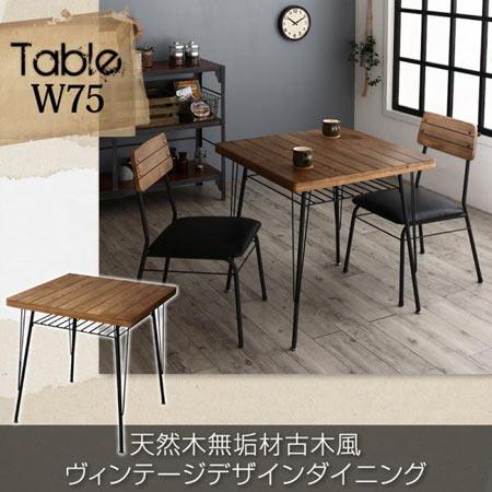 天然木無垢材古木風ヴィンテージデザインダイニングテーブル Ilford イルフォード 幅75 テーブル単品 500030112