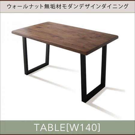 ウォールナット無垢材モダンデザインダイニングテーブル Jisoo ジス 幅140 テーブル単品 500030125