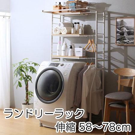 伸縮機能付き ナチュラルランドリーラック Mone モネ 伸縮機能付き 洗濯機上のスペースが有効活用できる 500030153