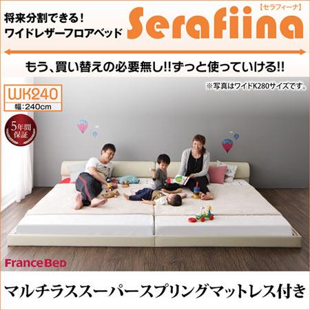 ワイドレザーフロアベッド Serafiina セラフィーナ ワイドK240 マルチラススーパースプリング マットレス付き ベッド ベット 40115971