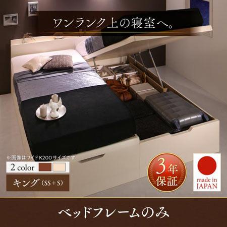 国産 大型 頑丈 跳ね上げベッド ナヴァル Naval 縦開き キング(SS+S) ベッドフレーム 単品 マットレス無し 宮棚付き コンセント付き 日本製 跳ね上げ式ベッド 500040946