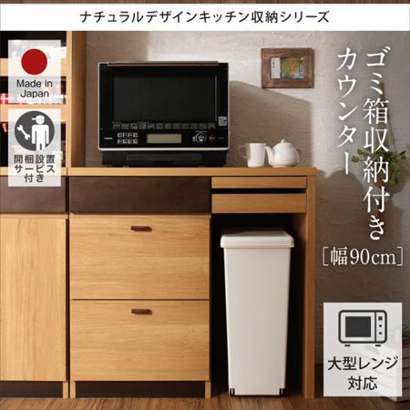 開梱設置サービス付き カウンター 幅90 大型レンジ対応 低ホルムアルデヒド ホワイトオーク 無垢材 木製 日本製 完成品 500041486