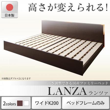国産 ファミリーすのこベッド LANZA ランツァ ワイドK200 ベッドフレーム 単品 マットレス無し 宮棚付き コンセント付き 高さ調整機能付き 日本製 すのこベッド ファミリーベッド おしゃれ すのこ スノコ ベッド ベット 500041507