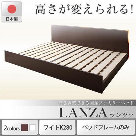 国産 ファミリーすのこベッド LANZA ランツァ ワイドK280 ベッドフレーム 単品 マットレス無し 宮棚付き コンセント付き 高さ調整機能付き 日本製 すのこベッド ファミリーベッド おしゃれ すのこ スノコ ベッド ベット 500041509