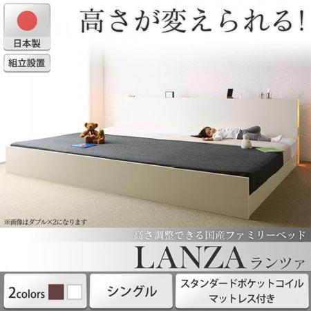 組立設置サービス付き 国産 ファミリーすのこベッド LANZA ランツァ シングル スタンダードポケットコイル マットレス付き 宮棚付き コンセント付き 高さ調整機能付き 日本製 すのこベッド ファミリーベッド おしゃれ すのこ スノコ ベッド ベット 500041510
