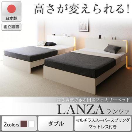 組立設置サービス付き 国産 ファミリーすのこベッド LANZA ランツァ ダブル マルチラススーパースプリング マットレス付き 宮棚付き コンセント付き 高さ調整機能付き 日本製 すのこベッド ファミリーベッド おしゃれ すのこ スノコ ベッド ベット 500041524