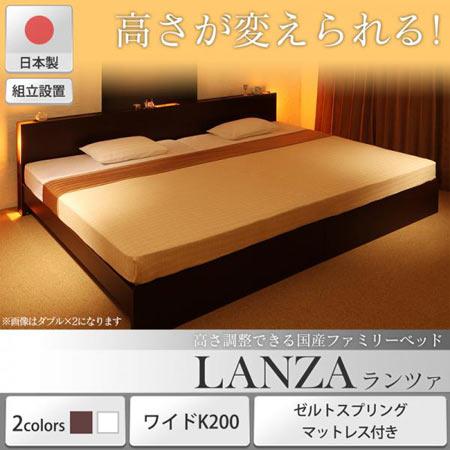 組立設置サービス付き 国産 ファミリーすのこベッド LANZA ランツァ ワイドK200 ゼルトスプリング マットレス付き 宮棚付き コンセント付き 高さ調整機能付き 日本製 すのこベッド ファミリーベッド おしゃれ すのこ スノコ ベッド ベット 500041531