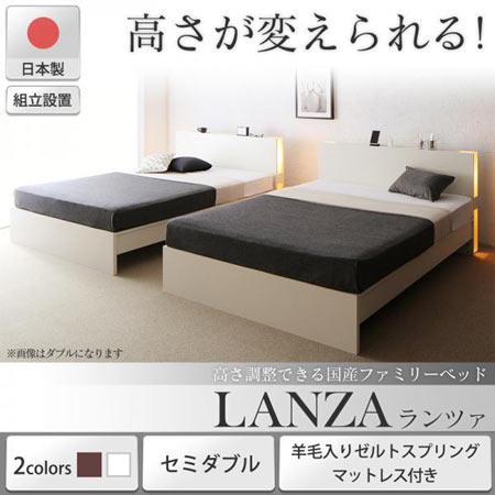 組立設置サービス付き 国産 ファミリーすのこベッド LANZA ランツァ セミダブル 羊毛入りゼルトスプリング マットレス付き 宮棚付き コンセント付き 高さ調整機能付き 日本製 すのこベッド ファミリーベッド おしゃれ すのこ スノコ ベッド ベット 500041535