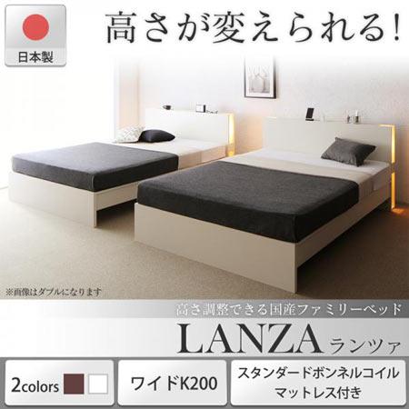 国産 ファミリーすのこベッド LANZA ランツァ ワイドK200 スタンダードボンネルコイル マットレス付き 宮棚付き コンセント付き 高さ調整機能付き 日本製 すのこベッド ファミリーベッド おしゃれ すのこ スノコ ベッド ベット 500041540