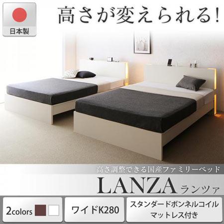 国産 ファミリーすのこベッド LANZA ランツァ ワイドK280 スタンダードボンネルコイル マットレス付き 宮棚付き コンセント付き 高さ調整機能付き 日本製 すのこベッド ファミリーベッド おしゃれ すのこ スノコ ベッド ベット 500041542