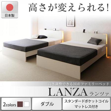 国産 ファミリーすのこベッド LANZA ランツァ ダブル スタンダードポケットコイル マットレス付き 宮棚付き コンセント付き 高さ調整機能付き 日本製 すのこベッド ファミリーベッド おしゃれ すのこ スノコ ベッド ベット 500041548