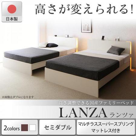 国産 ファミリーすのこベッド LANZA ランツァ セミダブル マルチラススーパースプリング マットレス付き 宮棚付き コンセント付き 高さ調整機能付き 日本製 すのこベッド ファミリーベッド おしゃれ すのこ スノコ ベッド ベット 500041559