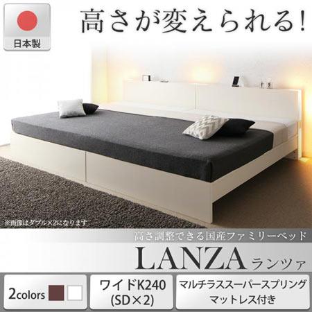 国産 ファミリーすのこベッド LANZA ランツァ ワイドK240(SD×2) マルチラススーパースプリング マットレス付き 宮棚付き コンセント付き 高さ調整機能付き 日本製 すのこベッド ファミリーベッド おしゃれ すのこ スノコ ベッド ベット 500041562
